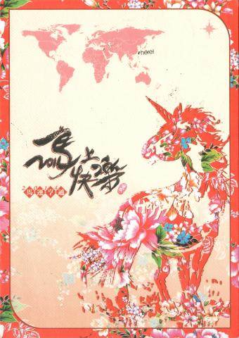 "A unicorn decorated with flowers. On the side it is written ""Be happy right away"" in Traditional Chinese. Horse is the animal of the year of 2014 according to Chinese tradition."